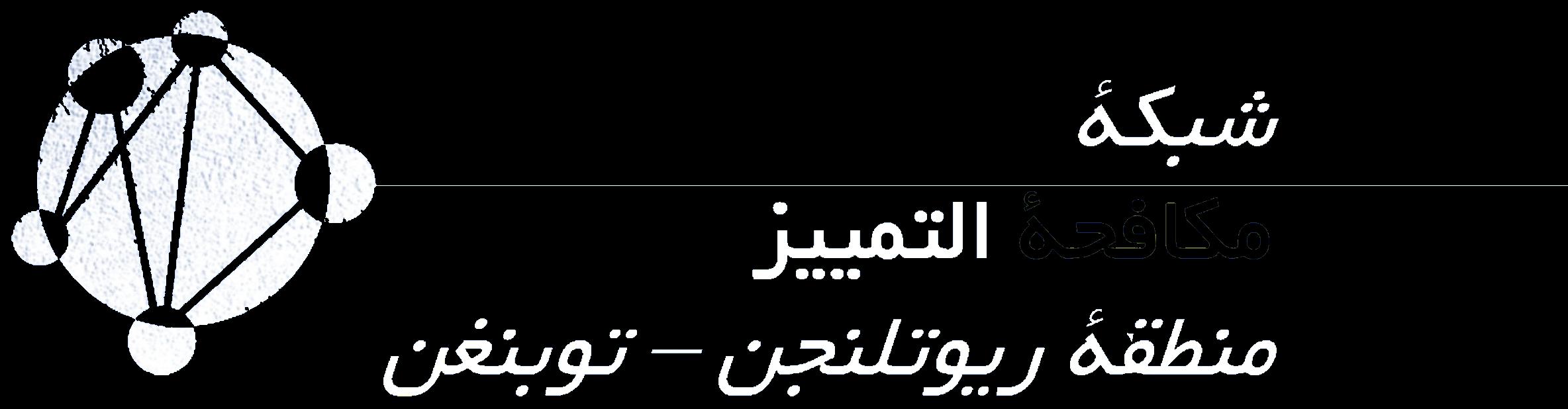 Netzwerk Antidiskriminierung- arabisch